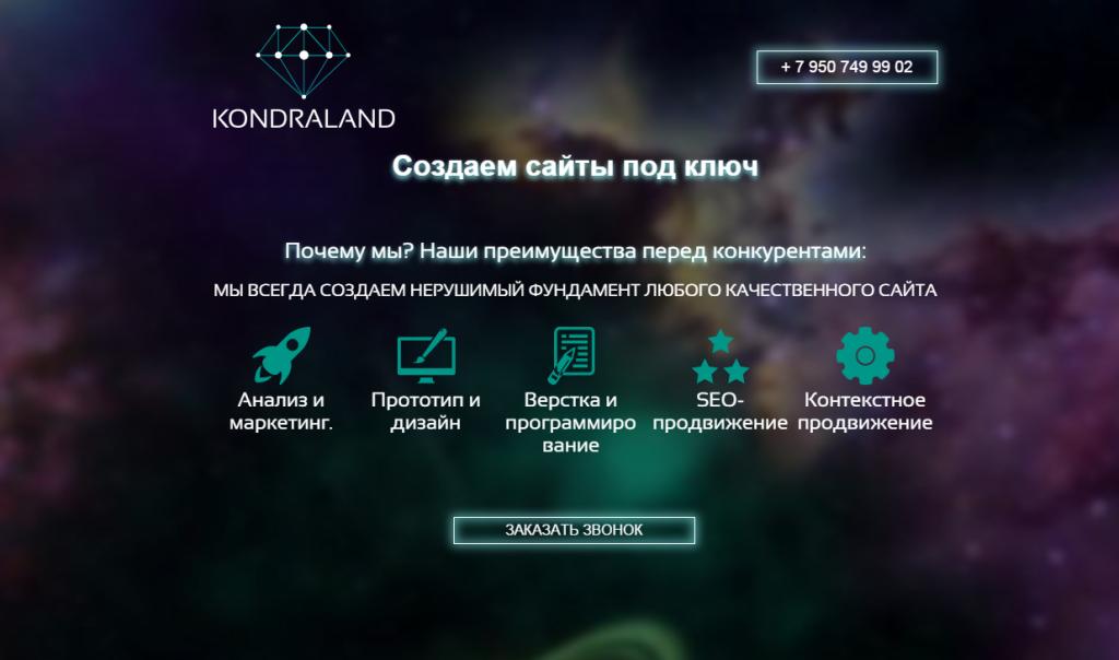Экспериментальный сайт Kondraland